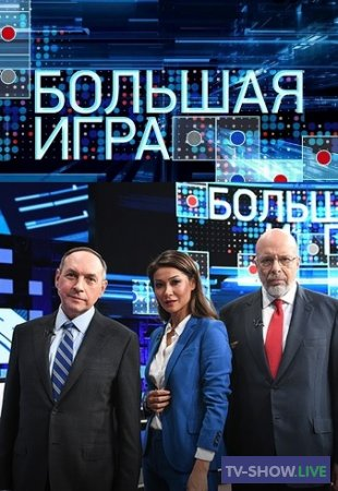 1551289770_bolshaja-igra-pervyj-kanal-2019.jpg