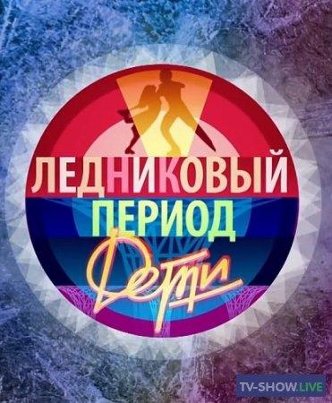 1553768730_lednikovyj-period-deti-2-sezon.jpg