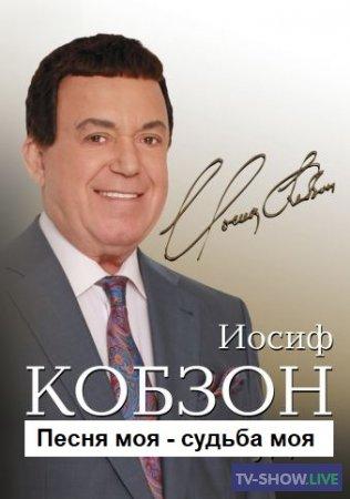 1567783348_iosif-kobzon_-pesnja-moja-sud