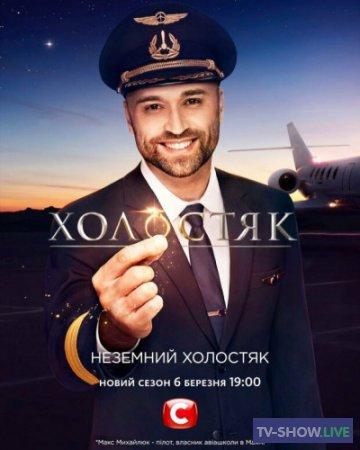 Холостяк 10 - Страница 6 1584190860_holostjak-10-sezon-stb-2020-ukraina